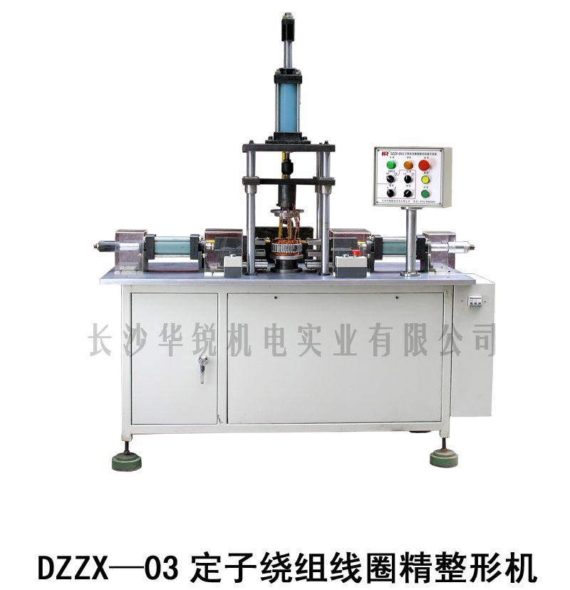 DZZX-03定子绕组线圈精整形机
