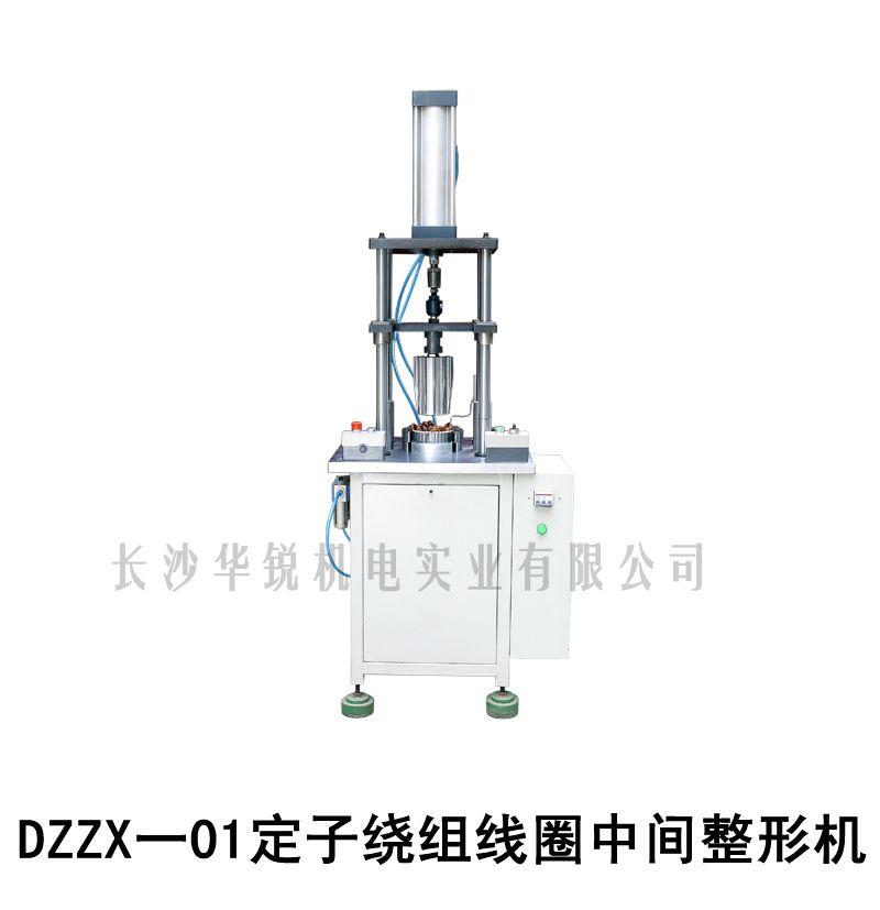 DZZX-01定子绕组线圈中间整形机