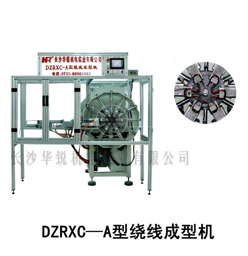 DZRXC-A型绕线成型机
