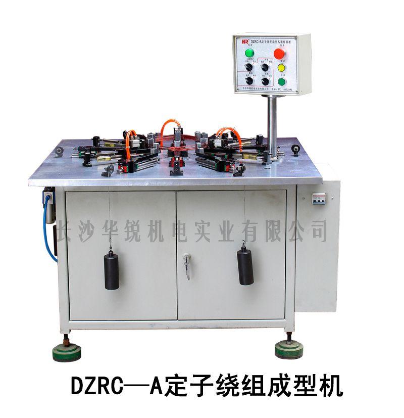 DZRC-A 定子绕组成型机