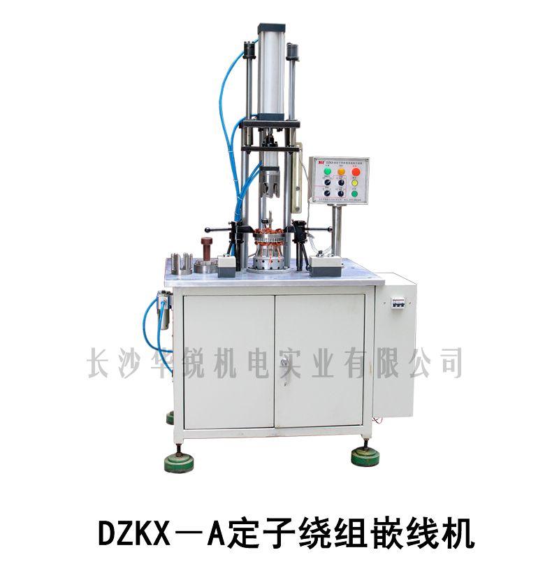 DZKX-A 定子绕组嵌线机