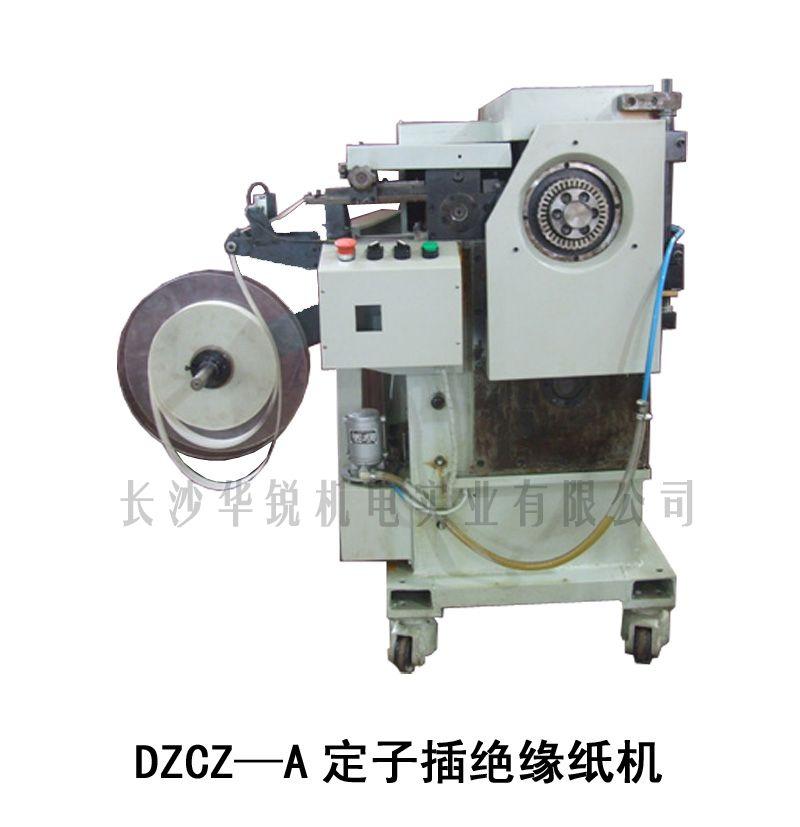DZCZ-A型定子插绝缘纸机