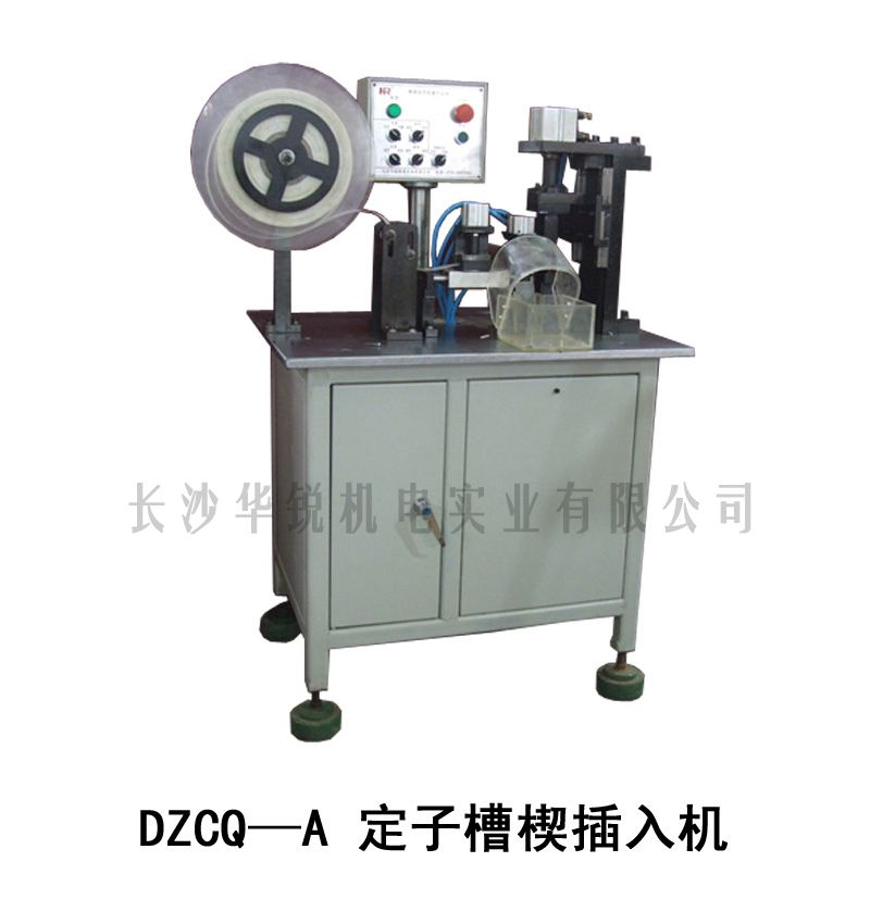 DZCQ-A 定子槽楔插入机