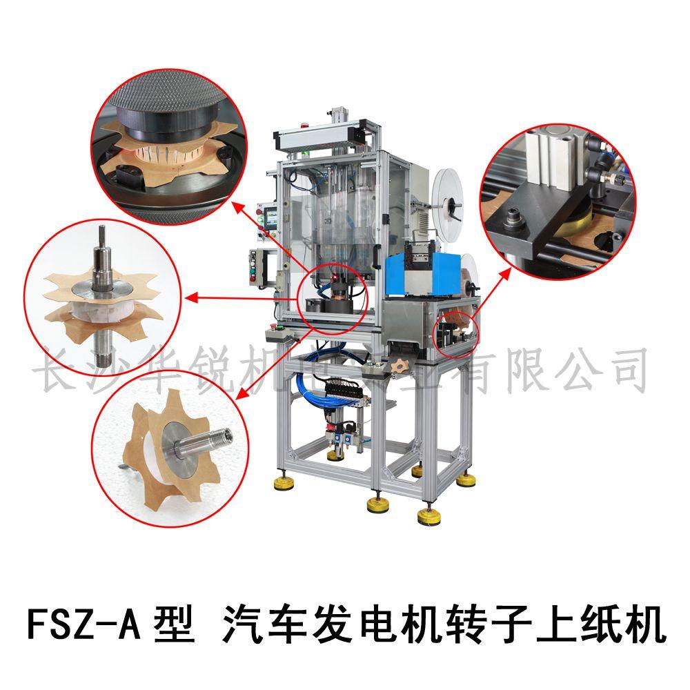 FSZ-A型 汽车发电机转子上纸机