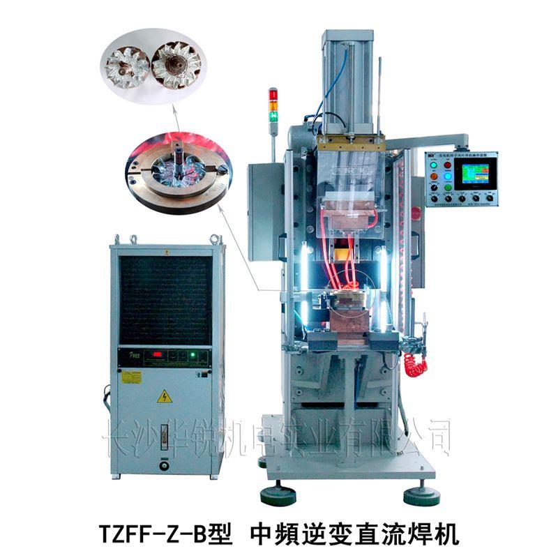 TZFF-Z-B型 汽车发电机转子风叶焊机