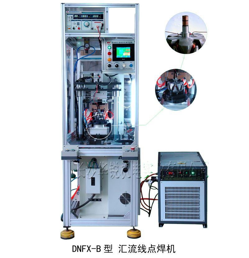 DNFX-B汇流线点焊机
