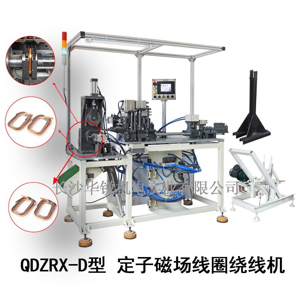 QDZRX-D型 定子磁场线圈绕线机