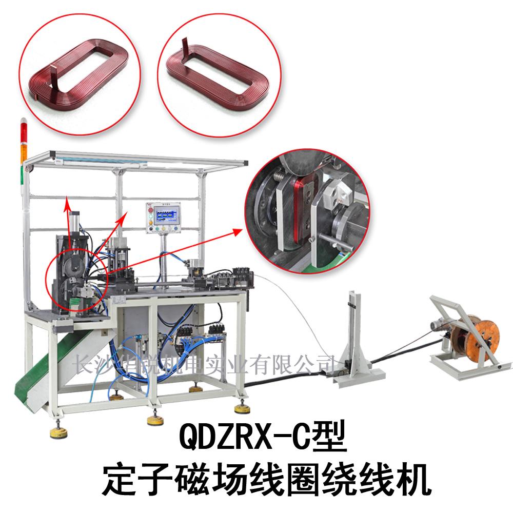 QDZRX-C型 定子磁场线圈绕线机