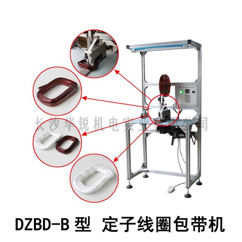 DZBD-B型定子线圈包带机