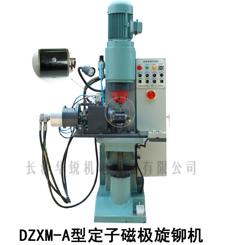 DZXM-A型定子磁极旋铆机