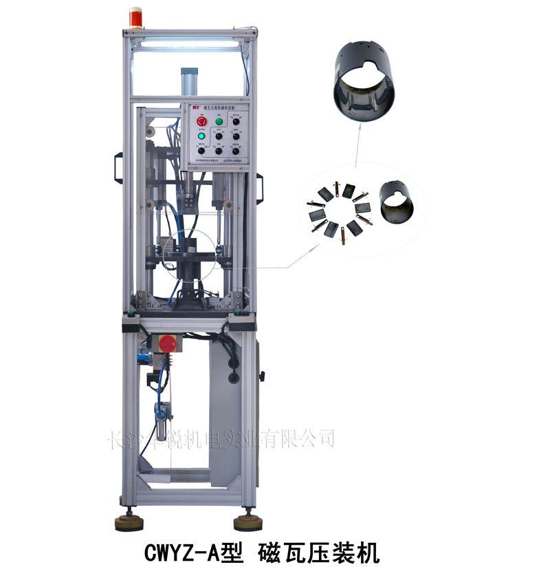 CWYZ-A磁瓦压装机