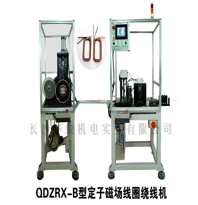 QDZRX-B型 定子磁场线圈绕线机