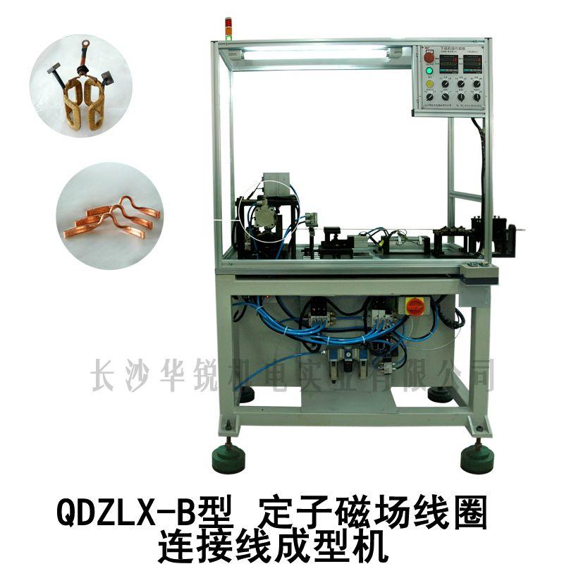 QDZLX-B型 定子磁场线圈连接线成型机