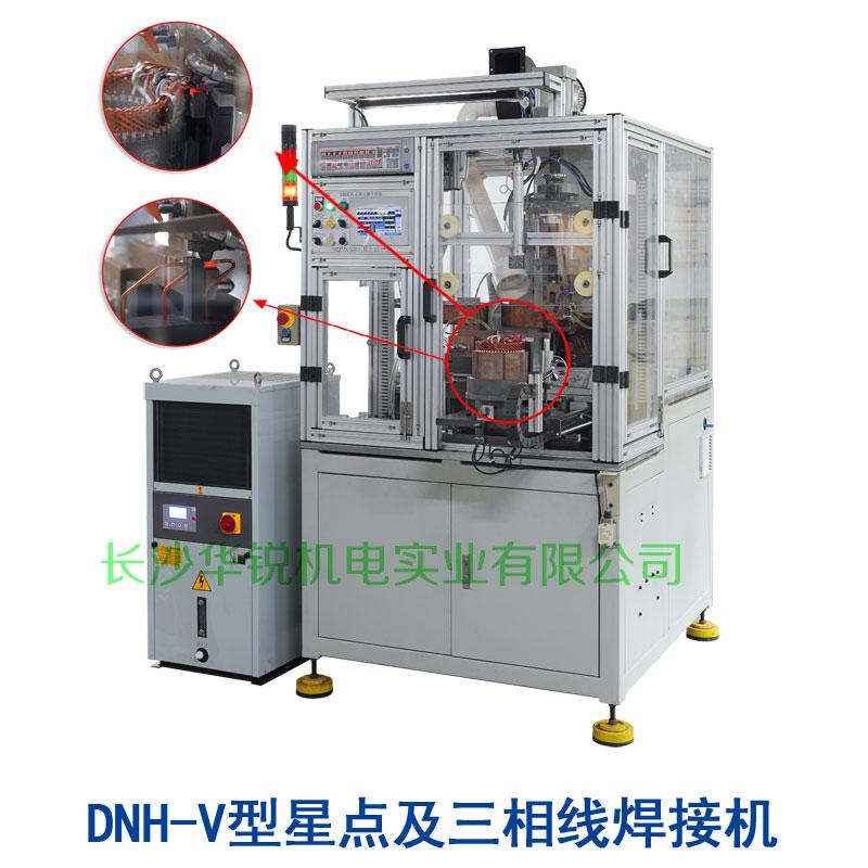DNH-V型星点及三相线焊接机(新能源汽车亚洲伊人色综网发卡电机生产设备)